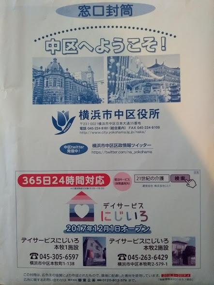 Article 45-photo 9-11 04 2019-Envelopp_Naka ward_Yokohama