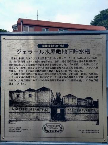 Article 61-photo 11-26 08 2019_Fabrique tuiles et briques Alfred Gérard_Motomachi park_Yokohama