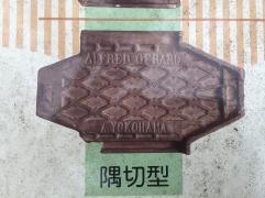 Article 61-photo 14-26 08 2019_Tuile Alfred Gérard_Motomachi park_Yokohama