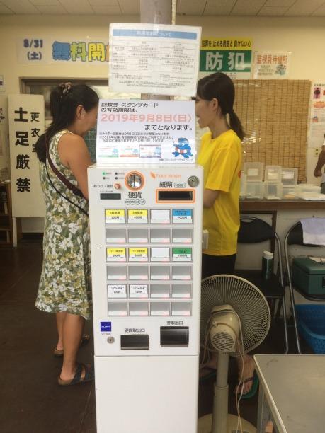 Article 61-photo 6-26 08 2019_Motomachi park swimming pool_Yokohama