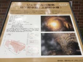 Article 61-photo 9-26 08 2019_Aqueduc Alfred Gérard_Motomachi park_Yokohama