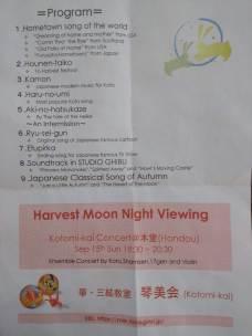 Article 64-photo 6-17 09 2019_Harvest moon night viewing program