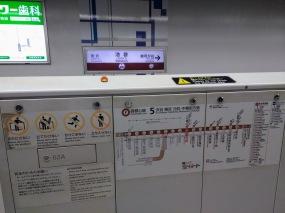 Article 74-photo 25-05 11 2019_Ikebukuro station_Shinjuku_Tokyo