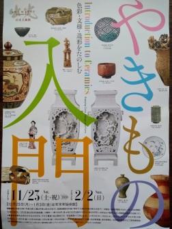 Article 81-photo 4-22 01 2020-Ceramics exhibition at Idemitsu museum