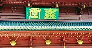 Article 114-photo 3-09 06 2020_Hondo, main hall of Rinnoji temple_Nikko